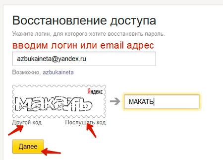 Начало восстановления пароля Яндекс