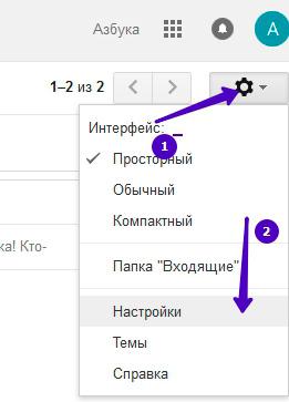 Настройки Google Mail