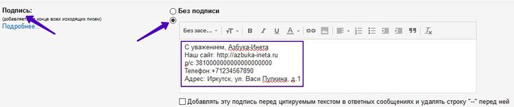 Создание подписи в Google Mail