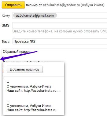 Новое письмо в Яндекс Почте