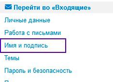 Настройки Mail.ru