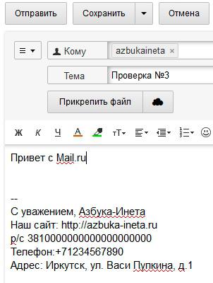Новое письмо в Mail.ru