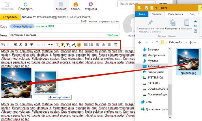 как вставить картинку в текст письма в mail