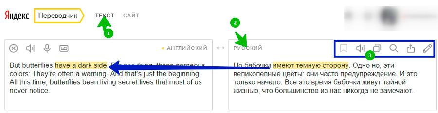 Яндекс сайтов с переводом