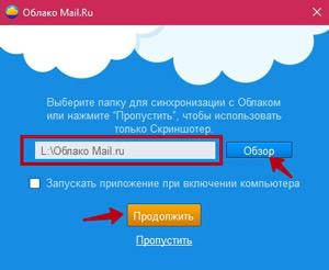 Как прикрепить папку в mail ru
