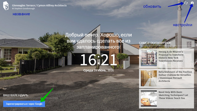 расширение archdaily new tab