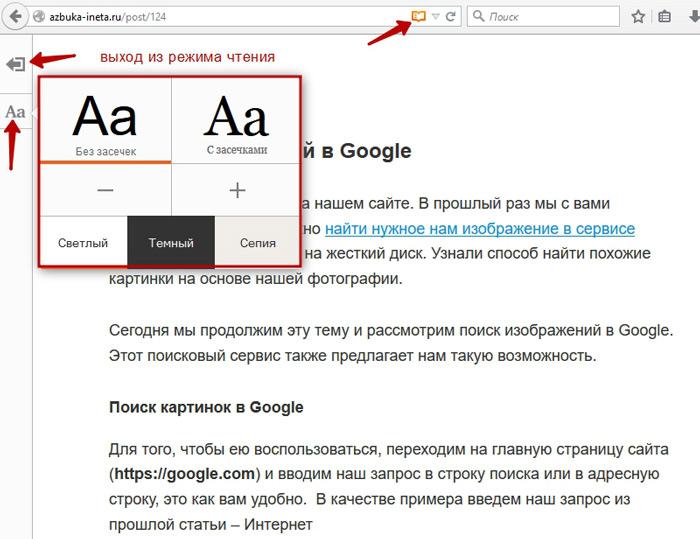 режим чтения в Mozilla Firefox