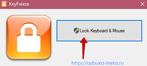 Блокировка клавиатуры и мышки KeyFreeze