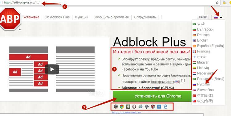 Что делать если adblock plus не устанавливается 54