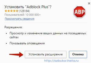 устанавливаем расширение AdBlock Plus