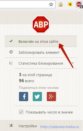 отключение блокировки рекламы на сайте