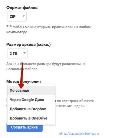 метод получения резервной копии youtube