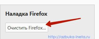 Очистить Firefox