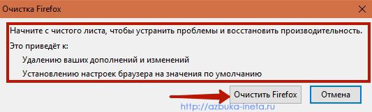 делаем чистку браузера Firefox