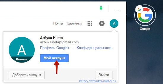Ммой аккаунт Google