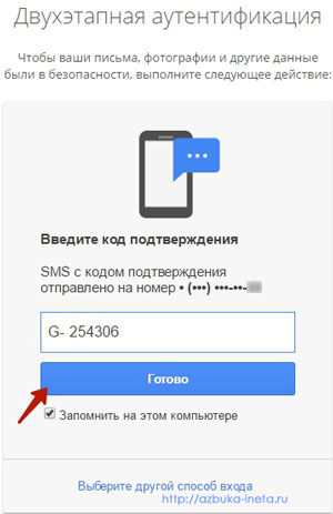 код для входа с смс