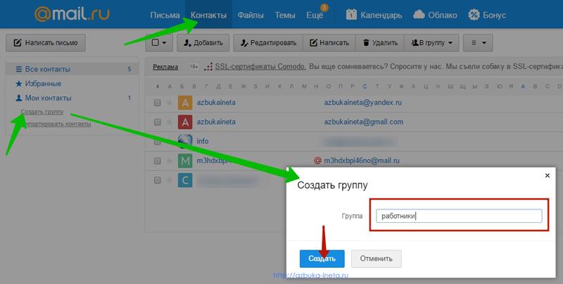 Создаем группу в Mail.ru