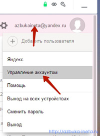 Управление аккаунтом яндекса