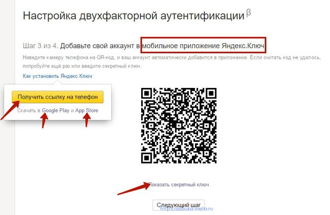 Установка Яндекс Ключ