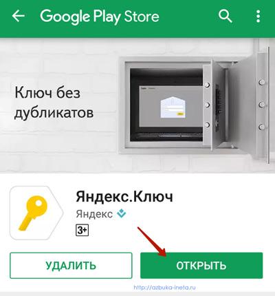Google Play Яндекс Ключ