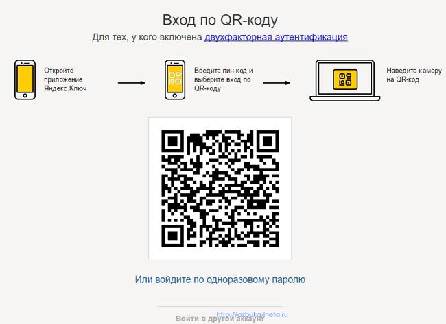 вход по QR-коду