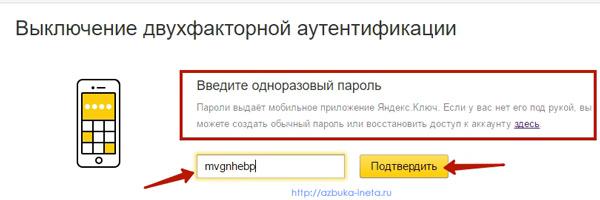 ввод пароля с приложения