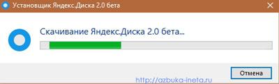 загрузка Яндекс Диск 2.0
