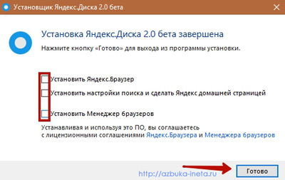 Установка Яндекс Диск 2.0