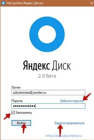 Входим в Яндекс Диск