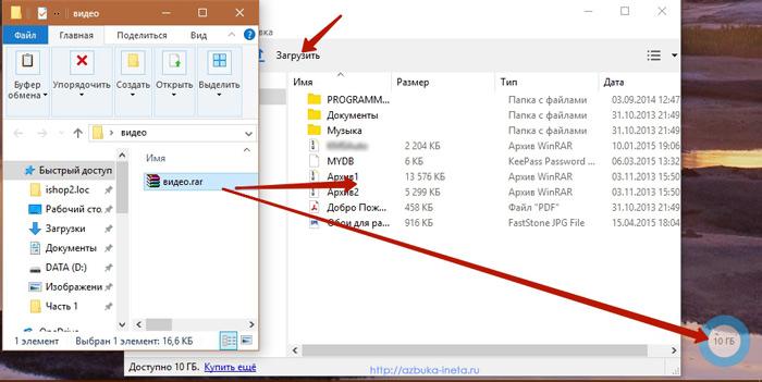 Загрузка файлов в Яндекс Диск 2.0.
