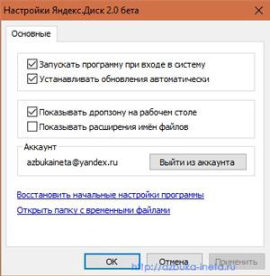 Настройки Яндекс Диск