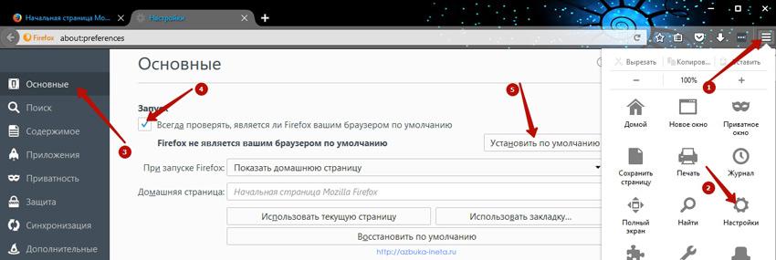 Как сделать браузер Mozilla Firefox по умолчанию