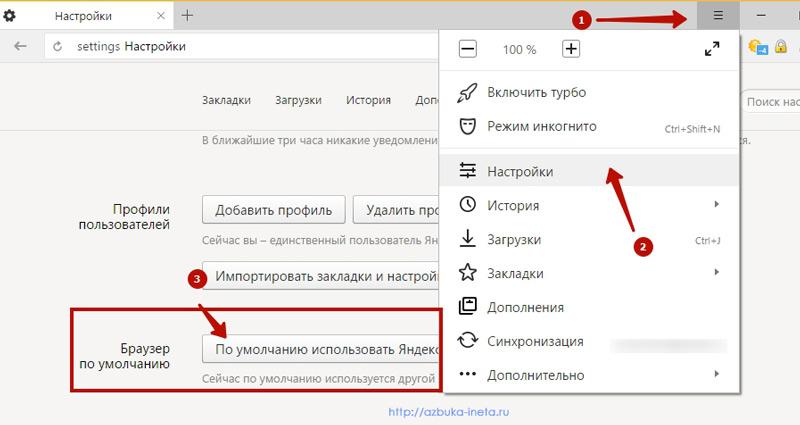 Как сделать браузер Яндекс Браузер по умолчанию
