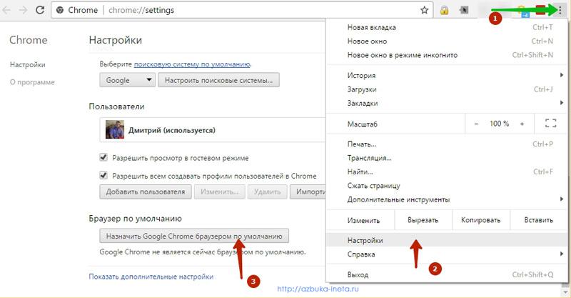 Как сделать браузер Google Chrome по умолчанию