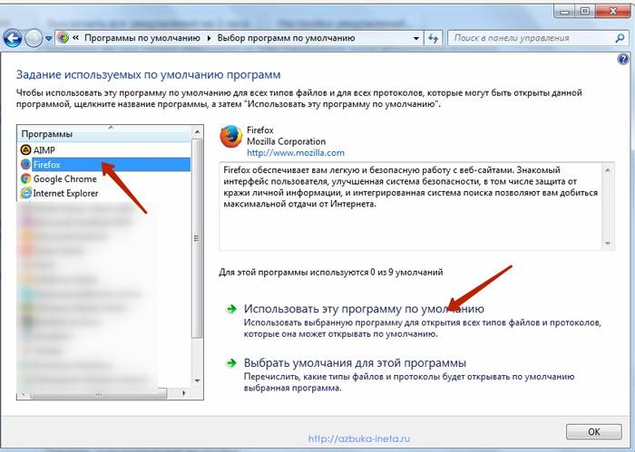 Как назначить браузер по умолчанию
