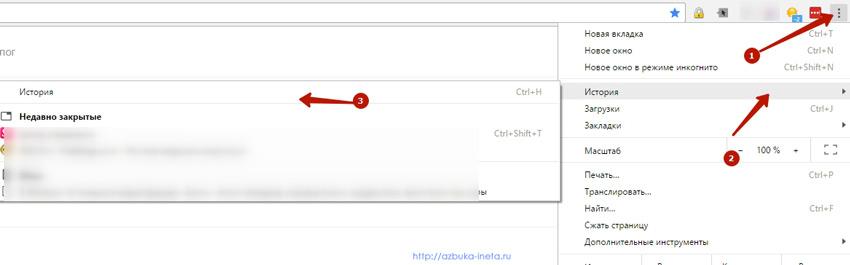 вызов истории в Google Chrome