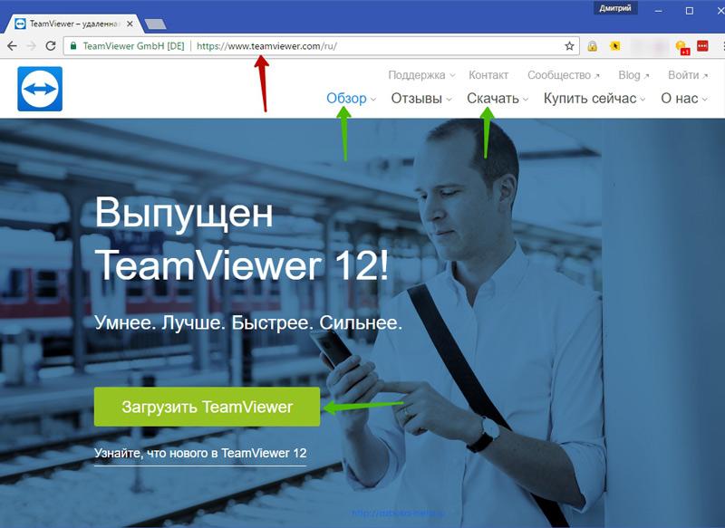 Домашняя страница TeamViewer