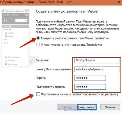 регистрация учетной записи TEamViewer
