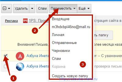 восстановление письма на mail ru