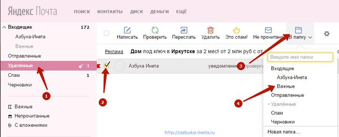 Восстановление письма на Яндекс