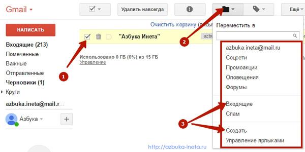 восстановление письма на Gmail