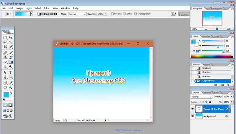 окно программы фотошоп cs2