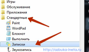 Записки в windows 7