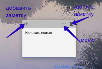 заметка в windows 10