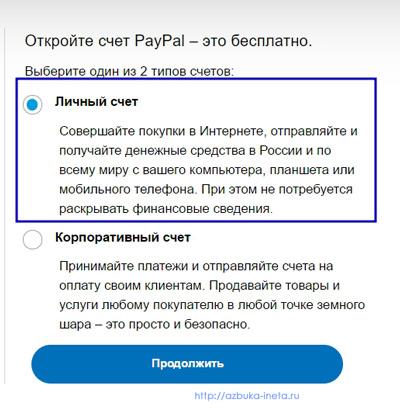 выбор типа счета PayPal