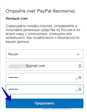 Email и пароль