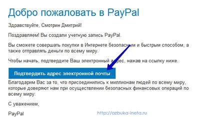 Письмо от PayPal