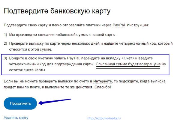 инструкция подтверждения карты в PayPal