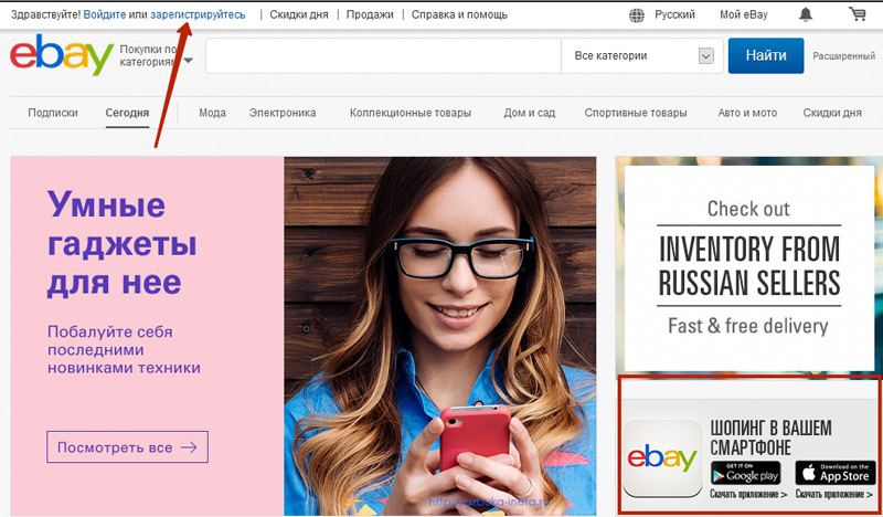Главная страница Ebay
