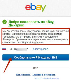 Отправка смс с pin-кодом